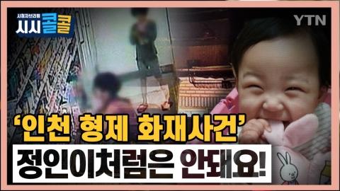 [시청자브리핑 시시콜콜] '인천 형제 화재사건'도 '정인이 사건'처럼 만들지 맙시다!