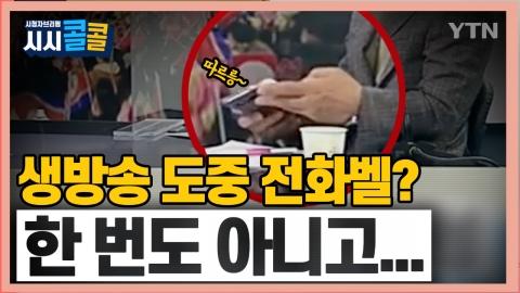 [시청자브리핑 시시콜콜] 모니터 의견 모음.zip   생방송 도중 따르릉…? 계속 울리는 휴대전화