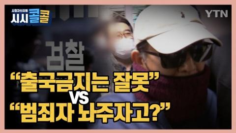 [시청자브리핑 시시콜콜] 김학의 출국금지는 잘못? VS 그럼 범죄자 놔주자고?