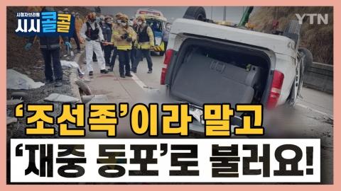 [시청자브리핑 시시콜콜] '재중 동포'가 아니라 '조선족'이라고요?