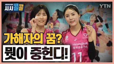 [시청자브리핑 시시콜콜] 여자배구 이재영·이다영 '학폭' 가해자의 꿈? 뭣이 중헌디!