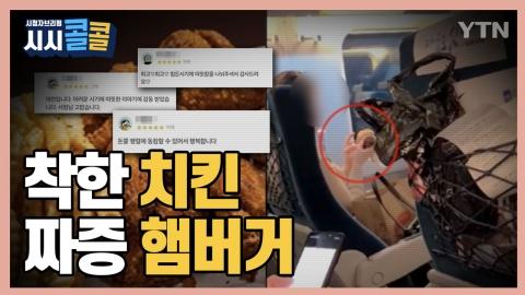 [시청자브리핑 시시콜콜] 선행으로 주문 폭주한 착한 '치킨집'과 KTX '햄버거' 논란
