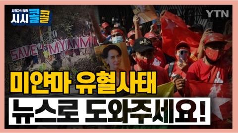 [시청자브리핑 시시콜콜] 미얀마, 계속되는 유혈사태…뉴스로 도와주세요! #SAVE MYANMAR