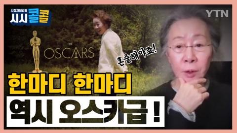 [시청자브리핑 시시콜콜] 한국인 최초 미국 아카데미 여우조연상 후보 배우 윤여정 | 소감 역시 오스카급! 윤며든다…♡