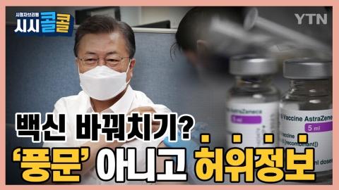 [시청자브리핑 시시콜콜] 문대통령 백신 바꿔치기? '풍문' 아니고 허위정보입니다!