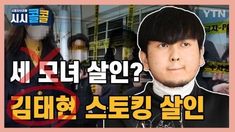 [시청자브리핑 시시콜콜] 피의자 신상 공개됐는데도 언론은 여전히 '세 모녀 살인 사건'... '김태현 스토킹 살인 사건'이라 부릅시다