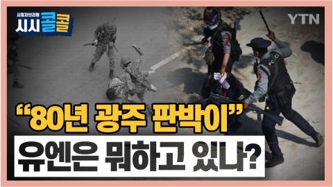 """[시청자브리핑 시시콜콜] """"80년 광주 보는 듯""""...유엔은 뭐하나?"""