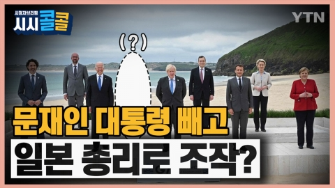 [시청자브리핑 시시콜콜] 문 대통령 빼고 일본 총리로 화면 조작?...오해입니다