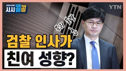 [시청자브리핑 시시콜콜] '검찰인사가 친여 성향?'