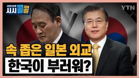 [시청자브리핑 시시콜콜] 'K-방역 부각, 속 좁은 일본 외교'