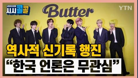 """[시청자브리핑 시시콜콜] BTS 또 1위했다! 역사적 신기록 행진, 그러나 정작 """"한국 언론은 무관심"""""""