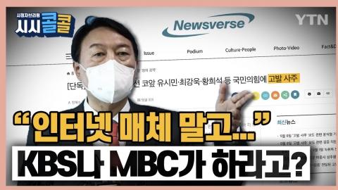 """[시청자브리핑 시시콜콜] 윤석열, 고발 사주 의혹… """"인터넷 매체 말고 KBS나 MBC가 하라고?"""""""