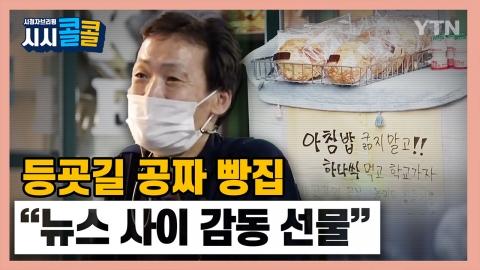 """[시청자브리핑 시시콜콜] """"뉴스 사이에 감동 선물"""""""