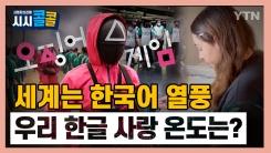[시청자브리핑 시시콜콜]  세계는 한국어 열풍, 우리의 한글 사랑 온도는?