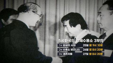 [예고] YTN 탐사 보고서 기록 : 5공화국의 강제수용소