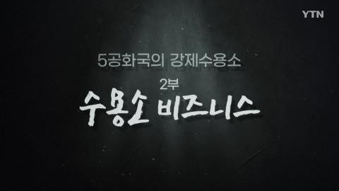 [YTN 탐사 보고서 기록] 5공화국의 강제수용소 2부 : 수용소 비즈니스