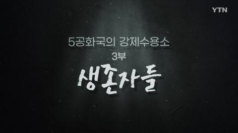 [YTN 탐사 보고서 기록] 5공화국의 강제수용소 3부 : 생존자들