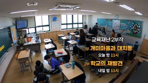 [예고] YTN 탐사보고서 기록 : 코로나19로 인한 '학력 격차' 집중 조명