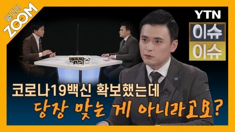 알고리줌(ZOOM) 11회 2부 이슈이슈 (2020년 12월 11일)