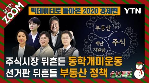 알고리줌(ZOOM) 송년 특집 빅데이터로 돌아본 2020 경제 편