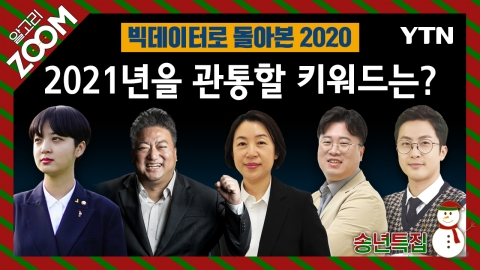 알고리줌(ZOOM) 송년 특집 빅데이터로 돌아본 2020, 2021년을 관통할 키워드는?