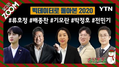 알고리줌(ZOOM) 13회 송년특집 다시보기 (2020년 12월 25일)