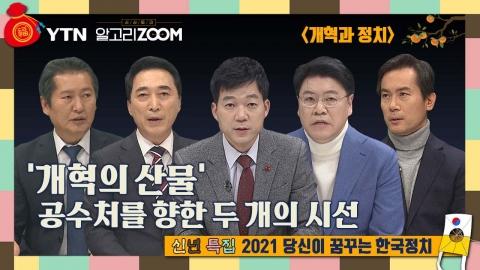 알고리줌(ZOOM) 14회 2021 당신이 꿈꾸는 한국정치 - 개혁