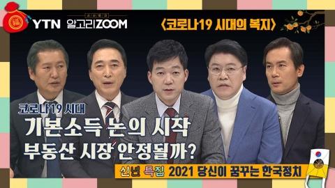 알고리줌(ZOOM) 14회 2021 당신이 꿈꾸는 한국정치 - 복지