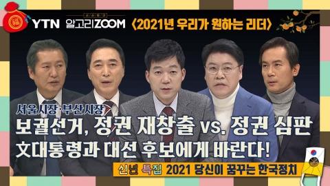 알고리줌(ZOOM) 14회 2021 당신이 꿈꾸는 한국정치 - 선거