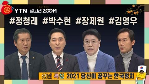 알고리줌(ZOOM) 14회 다시보기 (2021년 1월 1일)