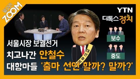 알고리줌(ZOOM) 15회 서울시장 보궐선거 치고나간 안철수…대항마들 '출마 선언 할까? 말까?'