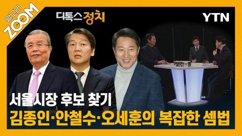 알고리줌(ZOOM) 16회 1부 디톡스정치 ② (2021년 1월 15일)