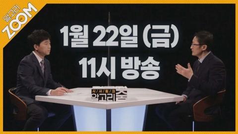 알고리줌(ZOOM) [17회 예고] 돈 되는 사건만 맡는다? 재심 전문 박준영 변호사