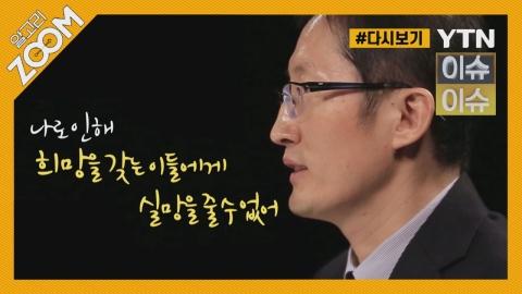 [알고리줌] 재심 전문 박준영 변호사, 00 때문에 재심 맡는다!