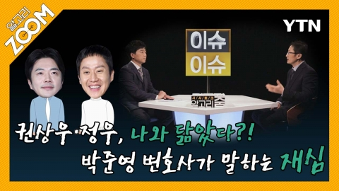 알고리줌(ZOOM) 권상우‧정우, 나와 닮았다?! 박준영 변호사가 말하는 재심
