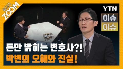 알고리줌(ZOOM) 돈만 밝히는 변호사?! 박변의 오해와 진실!