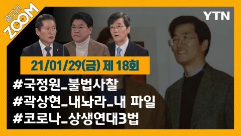 알고리줌(ZOOM) 18회 [MB 국정원 파일? 코로나 상생3법 통과?]
