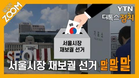 알고리줌(ZOOM) 서울시장 재보궐 선거 말말말