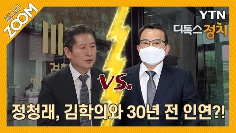 알고리줌(ZOOM) 정청래, 김학의와 30년 전 인연?!