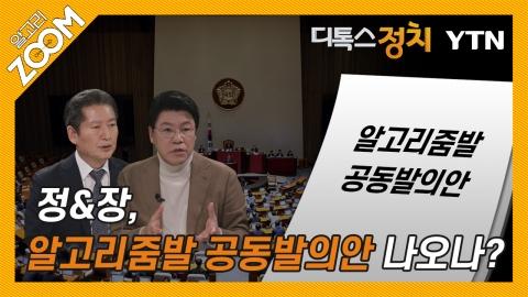 알고리줌(ZOOM) 정&장, 알고리줌발 공동발의안 나오나?