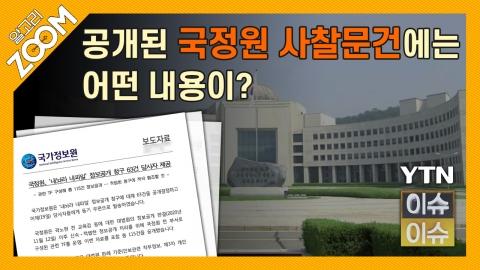 알고리줌(ZOOM) 공개된 국정원 사찰문건에는 어떤 내용이?