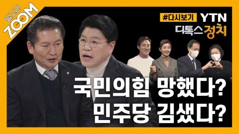 [#알고리줌] 서울시장 보궐선거에 대한 정청래·장제원 의원의 직설? 독설?