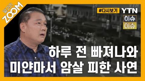 [#알고리줌] '암살' '도피' 미얀마 민주화운동 나선 정범래 씨의 영화 같은 이야기