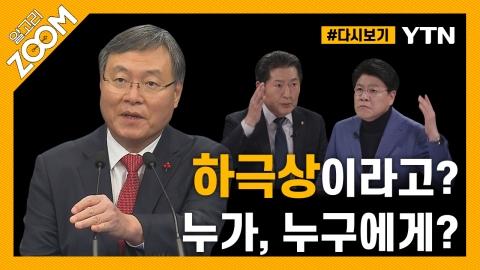 [#알고리줌] 일단 복귀한 신현수 민정수석, 사의 철회냐? 사표 수리냐?