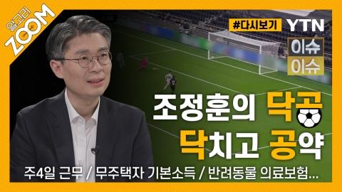 [#알고리줌] 서울시장 되겠다는 시대전환 조정훈 의원의 계란으로 바위 치기