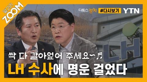 """[#알고리줌] 하필 지금이야? 정청래·장제원 """"LH 땅 투기 수사, 보궐선거·수사권 조정의 뇌관?"""""""