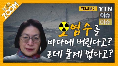 [#알고리줌] 악몽의 후쿠시마 원전사고 10년이 지났지만…日시민단체의 고발