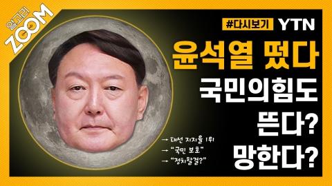 """[#알고리줌] 윤석열 전 총장은 누구의 길을 갈까? 고건? 반기문?…정청래·장제원 """"내 말이 맞아"""""""