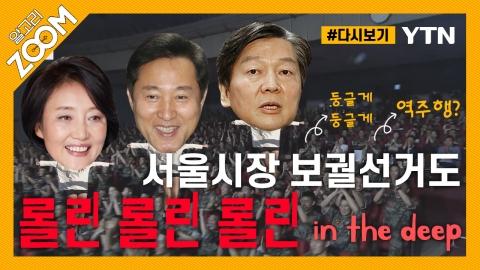 [#알고리줌] 야권 단일화  '위험한 상황?' '같은 편이야?'…정청래·장제원의 과감한 분석
