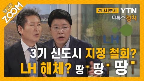[#알고리줌] '땅 투기 근절' 특검, 전수조사, 국정조사 그래도 안 되면…